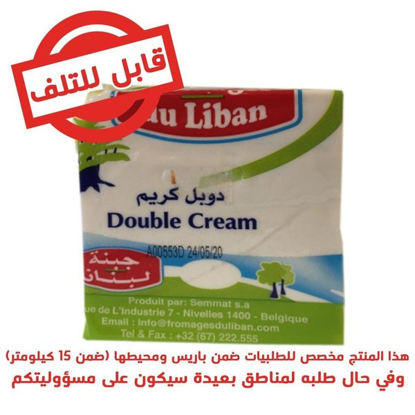 Fromage double crème Liban 250g - جبنة دبل كريم  لبنان