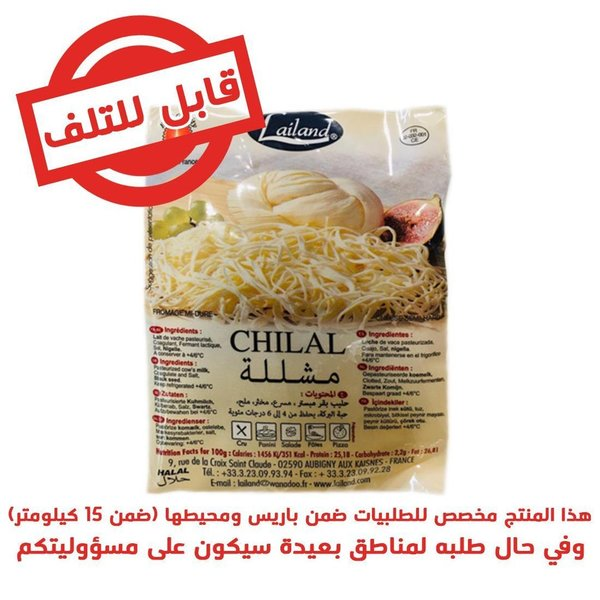 Fromage Moushallal Lailand 250g - جبنة مشللة لايلاند