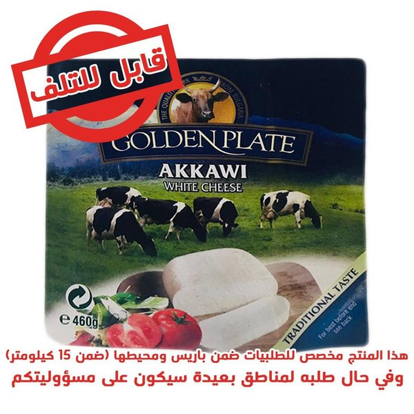 Fromage Akawi Golden Plate 460g  - جبنة عكاوي جولدن بلايت