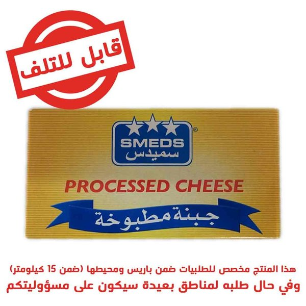 Fromage cuit Smeds 400g - جبنة مطبوخة سميدس