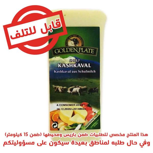 Fromage Kashkaval GoldenPlate 380g - جبنة قشقوان خروف